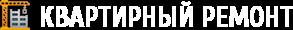 РАДГИГ — квартирный ремонт